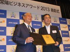 最優秀賞を受賞したメークスの森山雅明会長(左)=水戸市三の丸