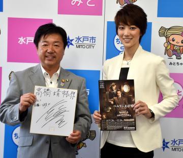 高橋靖水戸市長(左)を表敬訪問した七海ひろきさん=9日、同市中央