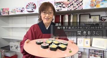飾り巻き寿司の作り方を教えてくれた関恵美さん