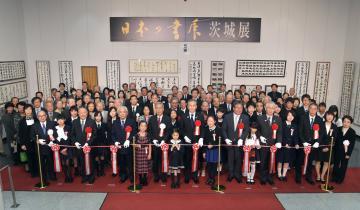 日本の書展茨城展が開幕し記念写真に納まる出席者ら=水戸市千波町