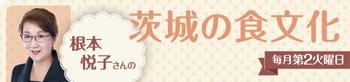 根本悦子さんのレシピ