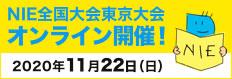 NIE全国大会東京大会 オンライン開催!