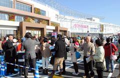 開店前から約2500人が列をつくった=つくば市稲岡