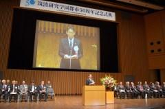 筑波研究学園都市の50周年を祝う記念式典=つくば市竹園のつくば国際会議場