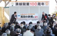 湊線開業100周年記念式典で、新駅の名称を発表する吉田千秋社長(左)と本間源基市長=ひたちなか市釈迦町