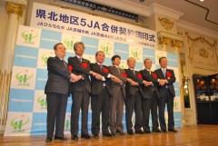 調印を終え握手する橋本昌知事(左)や県北5JAの組合長ら=ひたちなか市大平