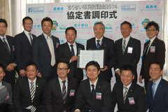 協定書を取り交わした須藤茂市長(後列右から3人目)と青年会議所のメンバー=筑西市役所