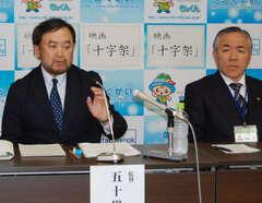 いじめゼロを訴える映画「十字架」の製作を発表する五十嵐匠監督(左)と須藤茂筑西市長=筑西市役所