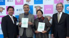 「生涯健口達成者」に認定された飯泉仁さん(左から2人目)と小森壽子さん(同3人目)=水戸市役所