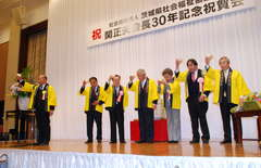 県社会福祉協議会の関正夫会長(左から4人目)の会長就任30年を祝い乾杯する参加者=水戸市千波町