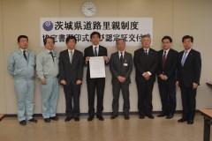 道路里親団体に認定された川金コアテックの鈴木信吉社長(左から4番目)と関係者=筑西市二木成