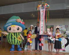 筑西遊湯館の入館250万人目となった菊池美寛さん(右から2人目)=筑西市下川島