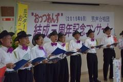 結成3周年記念コンサートで合唱を披露する男声合唱団「おっつあんず」=桜川市鍬田