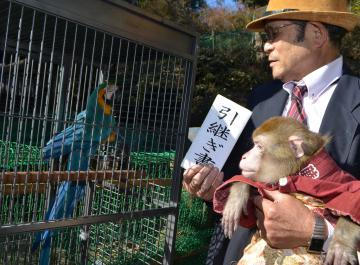 猿から鳥(インコ)への干支の引き継ぎ式=石岡市吉生