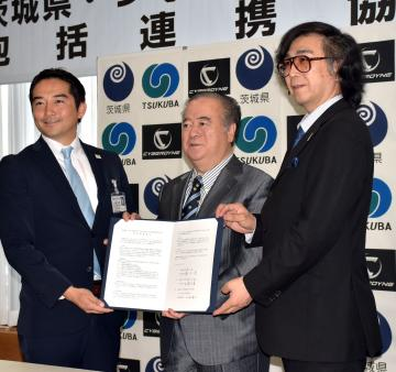 連携協定に調印した(右から)山海嘉之社長、橋本昌知事、五十嵐立青市長=つくば市役所
