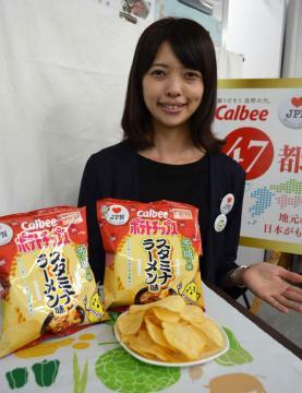 期間限定で販売されるスタミナラーメン味のポテトチップス=県庁