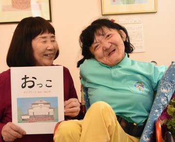 4冊目となる画集「おっこ」を刊行した、タイプアート作家の渡辺良子さん(右)=筑西市甲