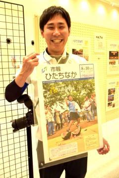 受賞作品を手にする菊本翔平さん=ひたちなか市役所那珂湊支所