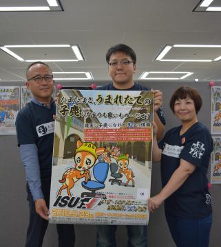 「いす-1グランプリ」をPRする常盤良彦社長(左)ら関係者=県庁