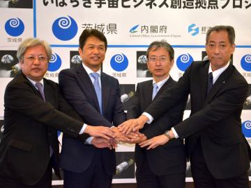いばらき宇宙ビジネス創造拠点プロジェクトを発表した大井川和彦知事(左から2人目)ら関係者=東京都千代田区