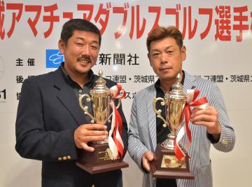 第31回茨城アマチュアダブルスゴルフ選手権大会で優勝した太田智喜、中野秀昭選手(右から)=宍戸ヒルズCC、高松美鈴撮影