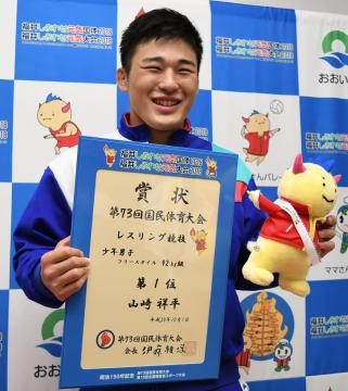 レスリング少年男子フリースタイル92キロ級で優勝した山崎祥平(土浦日大高)=おおい町総合運動公園体育館