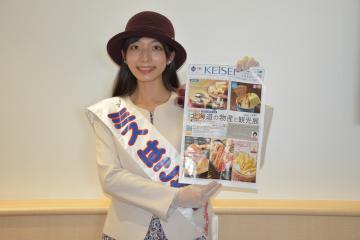 「第13回北海道の物産と観光展」をPRする世永なつきさん=水戸市笠原町