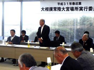 第1回実行委員会であいさつする会長の三次真一郎常陸大宮市長=同市役所