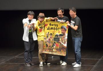 水戸映画祭のトークイベントに出演した映画「カメラを止めるな!」の上田慎一郎監督(左から2人目)ら=水戸市五軒町