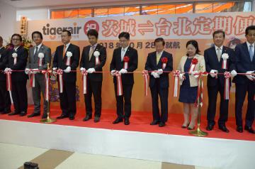 茨城-台湾の定期便就航を記念しテープカットする県や台湾の関係者ら=小美玉市与沢の茨城空港ビル
