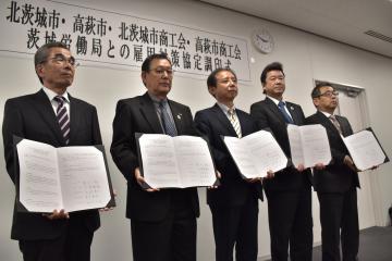 雇用対策協定を締結した高萩市と北茨城市、両市商工会の4団体と茨城労働局=高萩市役所