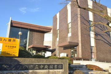 建て替えが検討されているひたちなか市立中央図書館=同市元町