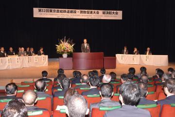 鉄道の建設・誘致促進に向け開かれた大会=坂東市岩井
