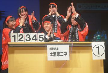 いばらきっ子郷土検定県大会で優勝を決め喜ぶ土浦第二中の生徒=水戸市千波町