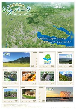 筑波山地域ジオパークのオリジナルフレーム切手