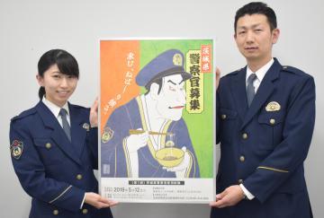 警察官採用試験に向け掲示している「浮世絵」をモチーフにしたポスター=県警本部