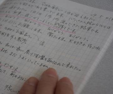 女性が書いた日記には、「よろしくお願いします」の文字が涙でにじむ。夫への感謝がつづられていた=水戸市内