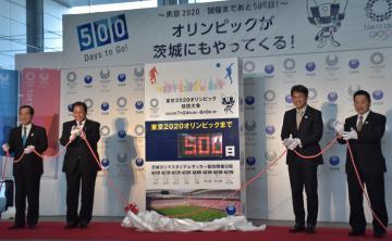 県庁2階県民ホールに設置された東京五輪・パラリンピックのカウントダウンボード=水戸市笠原町