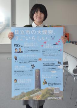 日立の大煙突についてPRするポスター