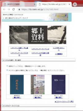潮来図書館がホームページ上で始めたデジタルアーカイブ