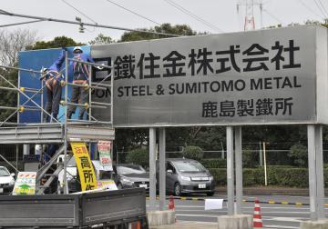 鹿島 日本 製鉄