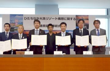 「ひたちなか大洗リゾート構想」の連携協定を結んだ県やひたちなか市、大洗町の関係者ら=県庁庁議室