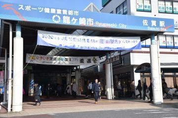 「龍ケ崎市駅」改称まで、あと1年と迫ったJR常磐線佐貫駅の東口=龍ケ崎市佐貫町