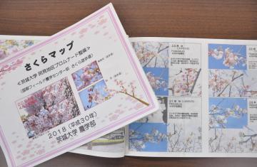 茨城大農学部広報委員会が作成した「さくらマップ」