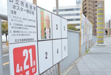 1人だけのポスターが貼られた市長選の掲示板=14日午後、日立市幸町