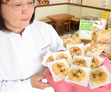 好評を得て、根本製菓が製造販売している「令和せんべい」=筑西市外塚