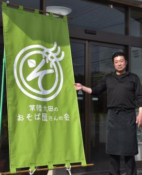 完成した「常陸太田のおそば屋さんの会」ののれんと後藤敏文会長
