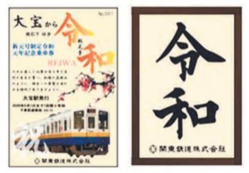 記念乗車券のイメージ。左が表(関東鉄道提供)