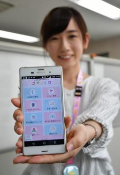 古河市が提供を始めたスマートフォン用アプリ「コガノイロ」
