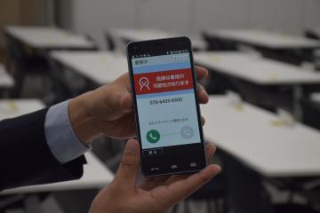 「迷惑電話対策機能」が搭載されたスマートフォンでは、ブラックリスト内の番号から着信があると、警告が表示される